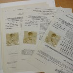 photo of documents in Li Ling-Ai's Chinese Exclusion File